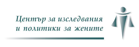 Център за изследвания и политики за жените